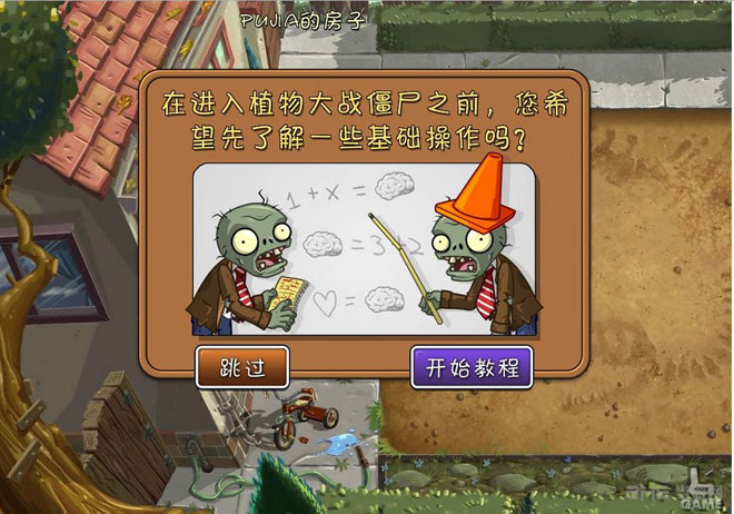 植物大战僵尸2奇妙时空之旅游戏截图1