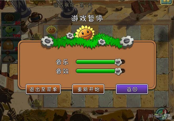 植物大战僵尸2奇妙时空之旅游戏截图4