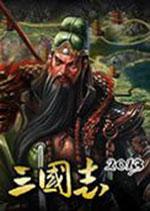 三国志2013中文电脑版