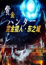 赏金猎人・东之城中文硬盘版