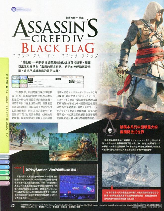 刺客信条4黑旗中文杂志扫描图