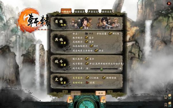 轩辕剑6更新优化
