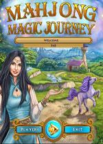 麻将魔幻之旅(Mahjong Magic Journey )v1.0破解版
