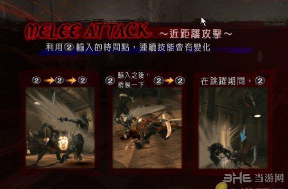 鬼泣3中文汉化补丁截图0