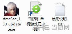 鬼泣3中文汉化补丁截图1
