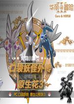 原生花3:华丽的冒险中文版