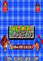 热血食物方块(Kunio no Oden)日版