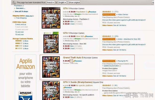 亚马逊商城开启GTA5pc版预定窗