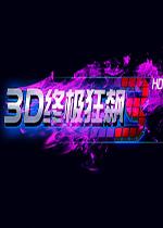 3D终极狂飙3电脑版安卓破解版v1.3.8
