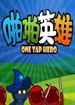 啪啪英雄电脑版(One Tap Hero)安卓破解版v1.32
