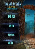 摄魂女巫:夏令营(Shtriga Summer Camp)中文硬盘版