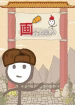 画个火柴人电脑版(Draw a Stickman:EPIC)完整中文破解版v2.0.1