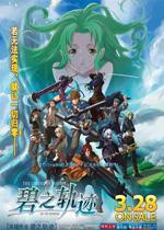英雄传说之碧之轨迹PC中文破解版