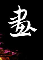 画(剑网三同人游戏)