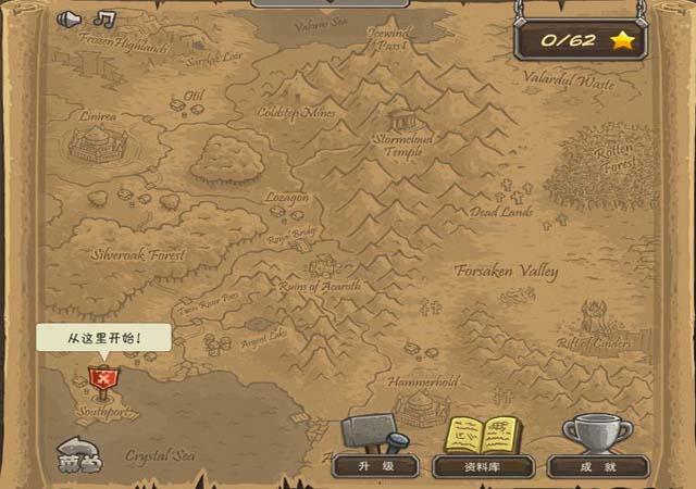 王国保卫战截图2