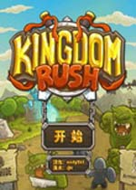 ������ս(Kingdom Rush)PC�����ƽ��v2.2