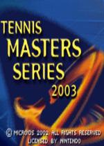 网球征服系列2003