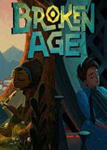 破碎时光(Broken Age)含前两章完全中文破解版v2.3
