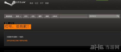 合金装备崛起复仇PC版Steam平台锁区