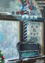 救赎墓园5:苦痛冰霜(Redemption Cemetery:Bitter Frost)中文典藏破解版