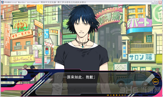DRAMAtical Murder reconnect截图5