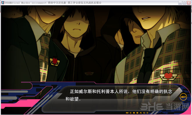 DRAMAtical Murder reconnect截图6