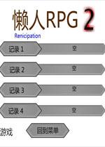 懒人RPG2
