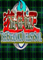 游戏王―永恒斗士之魂
