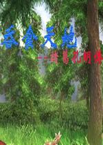 吞食天地6诸葛孔明传完整中文纪念版
