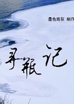寻瓶记(盗墓同人游戏)