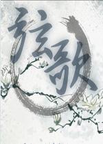 弦歌(古风耽美游戏)中文版