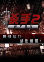 杀手2影子阴谋电脑版(Contract Killer 2)PC中文破解版v4.2.1