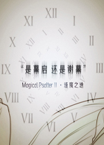 Magical Psalter II锛��㈤��涔���