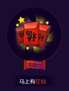 全民英雄春节活动1马上有红包