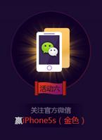 全民英雄春节活动6收听微博账号赢iPhone5s
