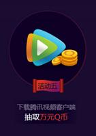 全民英雄春节活动4下载腾讯视频客户端送礼包