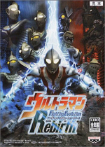 �W特(te)曼格斗(dou)�M化(hua)重生(Ultraman Fighting Evolution Rebirth)PC模�M器版