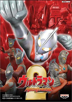 �W特曼格斗�M化2(Ultraman Fighting Evolution 2)PC模�M器完整版