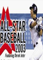 全美明星棒球2003