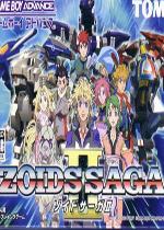 GBA机兽新世纪2(Zoids 2 Saga)汉化中文版