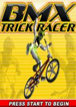 BMX花式越野车大赛