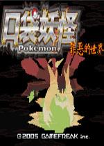 口袋妖怪罪恶的世界v3.4汉化中文版