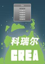 科瑞尔(CREA)破解版v1.4