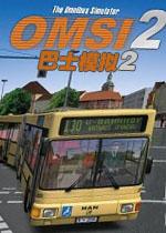 巴士模拟2(OMSI 2)中文破解版v2.0