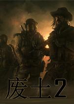 废土2(Wasteland 2)集成1-7.1升级档中文破解版