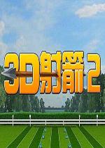 3D射箭2电脑版