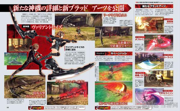 噬神者2狂怒爆裂杂志图2
