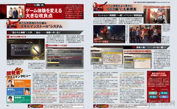 噬神者2狂怒爆裂杂志图3