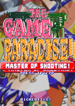 枪神游戏天国(The Game Paradise Master of Shooting)街机版