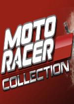 摩托赛车:典藏版